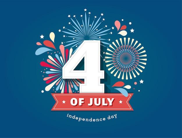 С днем независимости июля