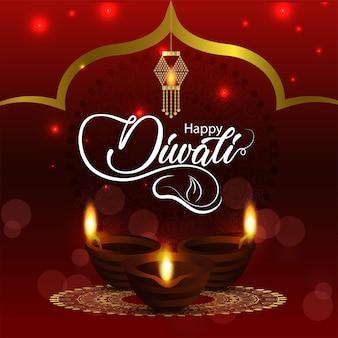幸せなインドのディワリ祭