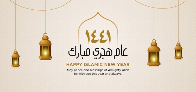 Happy islamic new year 1441