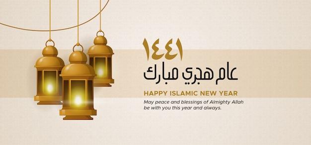 Happy islamic new year 1441