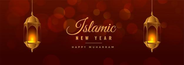 イスラム教徒の祭りの幸せなイスラム新年バナー
