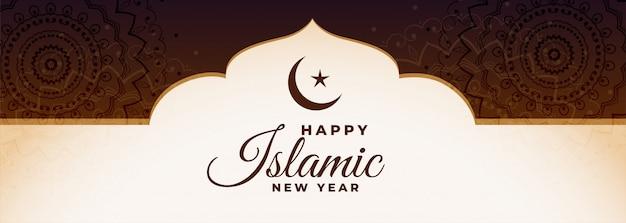 幸せなイスラム新年祭バナー