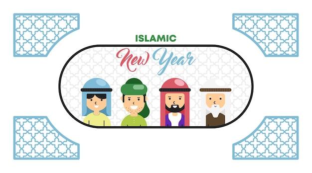 Счастливый исламский новый год иллюстрация с персонажами мусульманского народа.