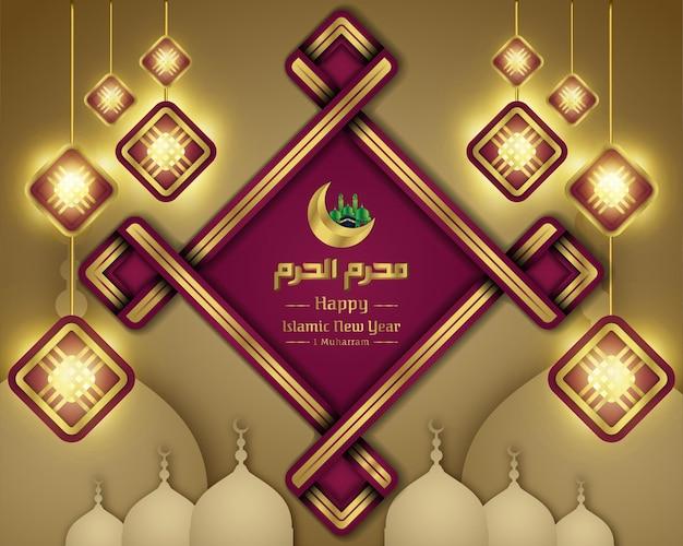 Happy islamic new year muharram with luxury gold shape