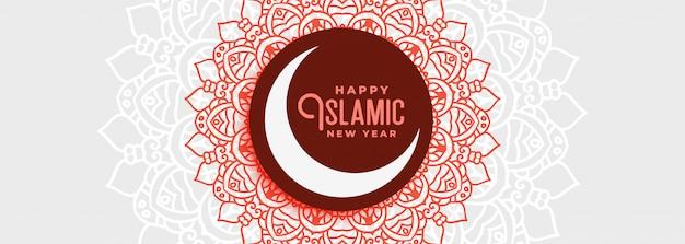 幸せなイスラム新年の伝統的な祭りのバナー