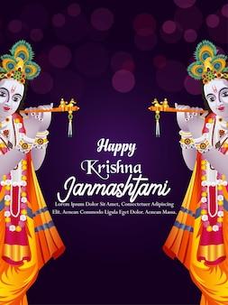 幸せなジャンマシュタミのお祝いの背景
