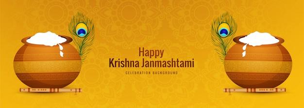 幸せjanmashtamiお祝い宗教カードバナーデザイン