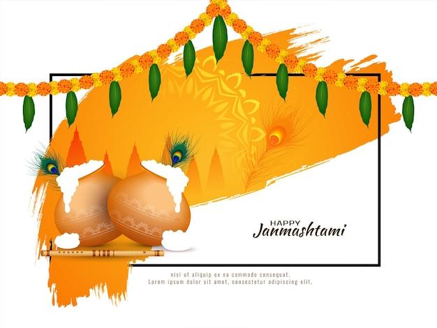행복한 janmashtami 문화 축제 인사말 배경 디자인 벡터