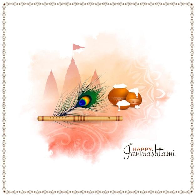 플루트 디자인 벡터와 함께 행복 janmashtami 축제 배경