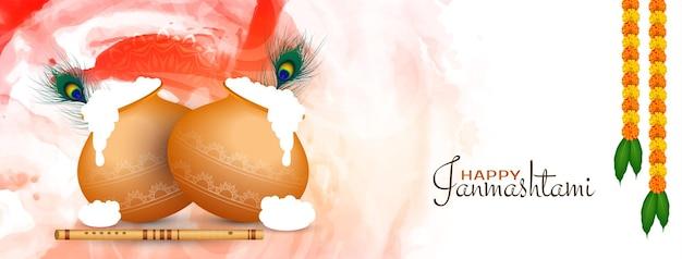 행복한 janmashtami 축제 배너 크림 냄비와 플루트 디자인 벡터