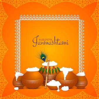 幸せなjanmashtami祭の美しいお祝いの背景