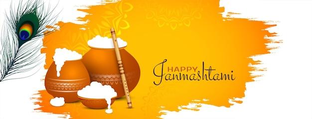 행복한 janmashtami 축제 인사말 우아한 배너 디자인 벡터