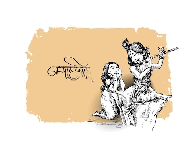 ハッピージャンマシュタミフェスティバルホリデー-クリシュナ卿がラダとバンスリー(フルート)を演奏、手描きスケッチベクトルイラスト。