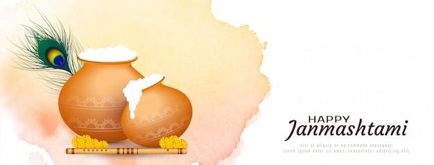 幸せなjanmashtamiインドのお祭りのバナーデザイン