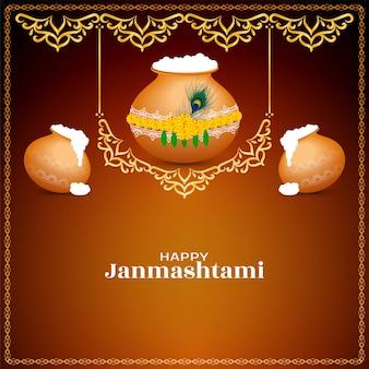 幸せなjanmashtamiインドのお祭り美しい背景