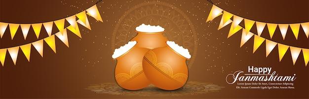 幸せなjanmashtamiインドのお祭りのお祝いのバナー