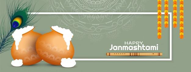 幸せなjanmashtamiインドのお祭りの装飾的なバナーデザイン