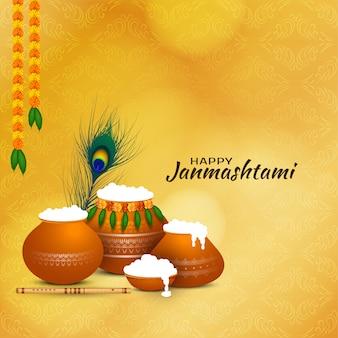 幸せなjanmashtamiインドのお祭りグリーティングカード