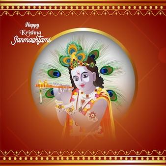 Happy janmashtami invitation background