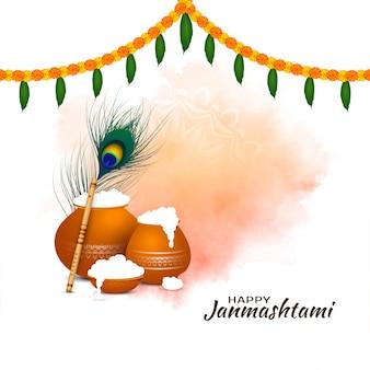 幸せなjanmashtami宗教的な祭りの背景