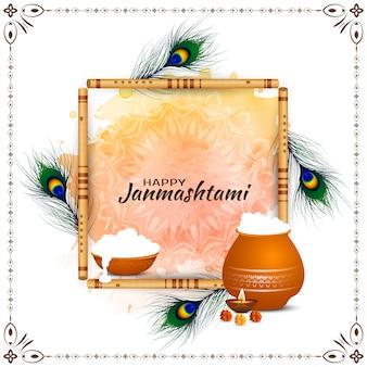 Happy janmashtami religious festival decorative background