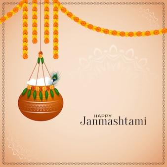 幸せなjanmashtami宗教的なインドのお祭りの背景