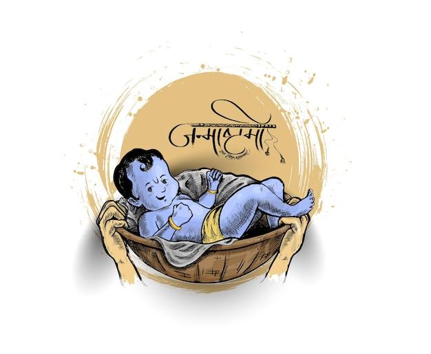Happy janmashtami sketch vector illustration