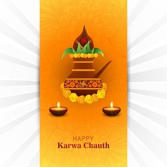 Carta di karwa chauth felice