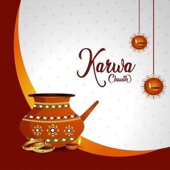 Поздравительная открытка счастливого карва чаута