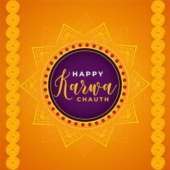 インドのお祭りの幸せなkarwachauth装飾的な抽象的な背景