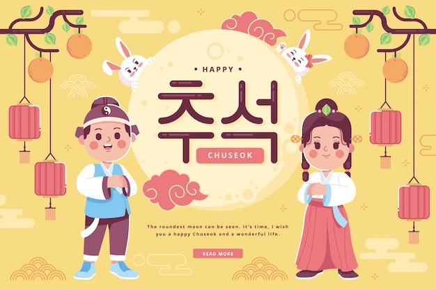 행복한 한국 추석 삽화 배경
