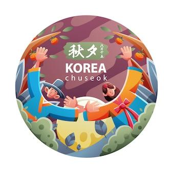 추석 축제에서 행복한 한국 커플