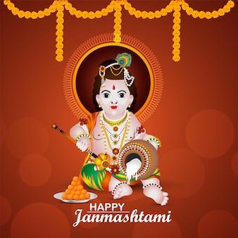 幸せなクリシュナジャンマシュタミのお祝いの背景