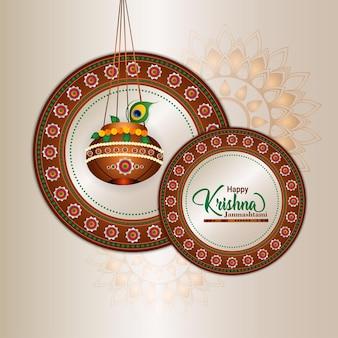 Happy krishna janmashtami celebration card