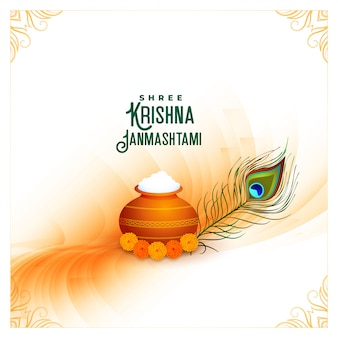 Happy krishna janmashtami greeting
