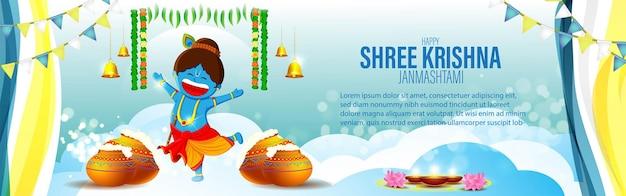 Счастливый кришна джанмаштами индийский индуистский фестиваль поздравительная открытка баннер