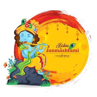 Happy krishnmashtami and lord krishna