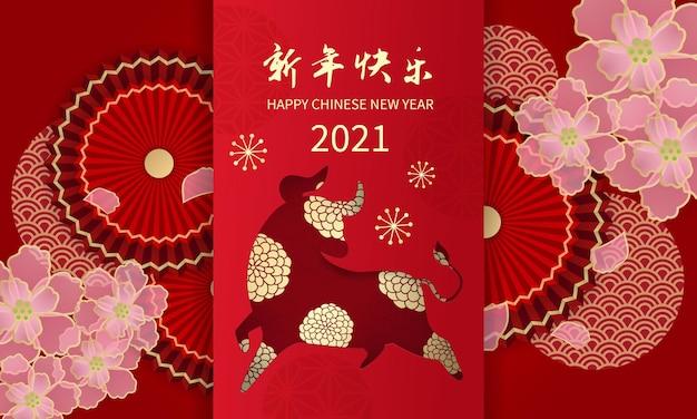 새해 복 많이 받으십시오, 황소의 해, 동양 부채와 벚꽃 꽃으로 장식되었습니다. 우아한 스타일의 배너. 중국어 텍스트는 새해 복 많이 받으세요.