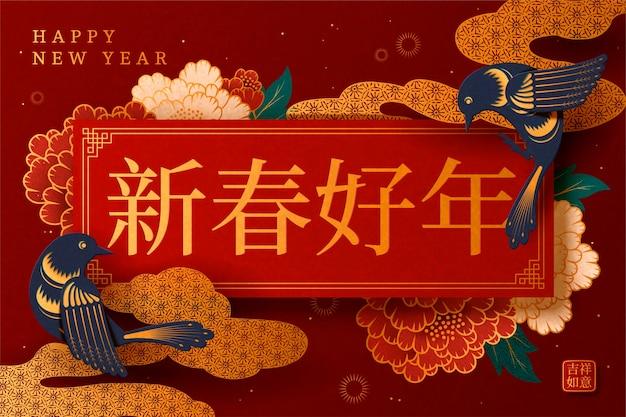 春の二行連句に漢字で書かれた幸せな旧正月の言葉