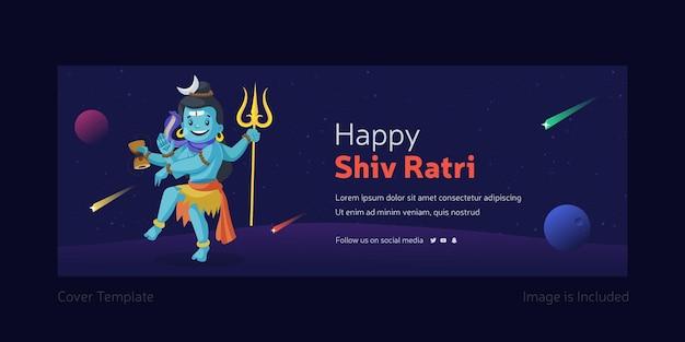 Lord shiva nataraja dance와 함께하는 해피 마하 shivratri 페이스 북 커버 템플릿 디자인