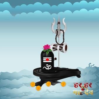 Happy maha shivratri of indian festival
