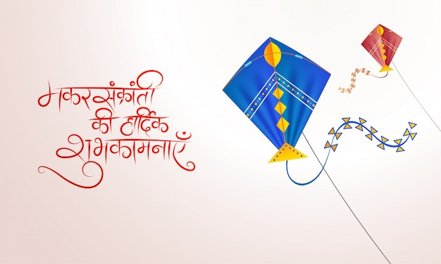 Happy makar sankranti background.