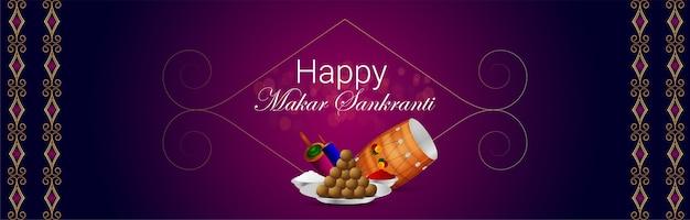 Happy makar sankranti greeting card or banner