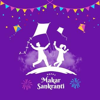 ハッピーマカールサンクランティグリーティングカード。マカールサンクランティフェスティバルを祝う凧を演奏するインドの少年と少女
