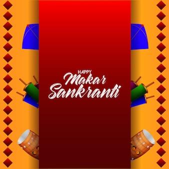 Happy makar sankranti greeting card
