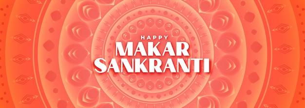 Happy makar sankranti orange banner with indian decoration