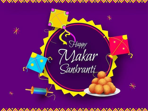 Каллиграфия happy makar sankranti украшена разноцветным воздушным змеем, шпулей и индийской сладостью (ладду) на фиолетовом. открытка