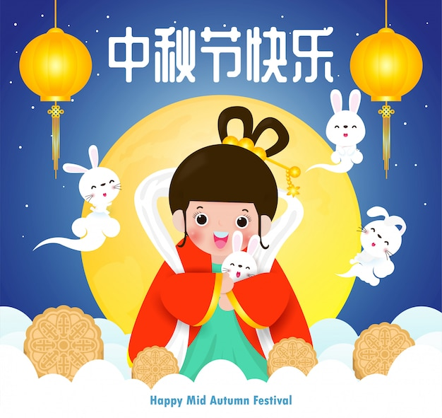 Happy mid autumn festival background template