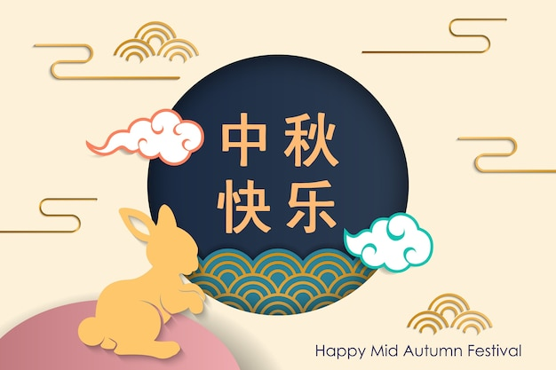 Happy mid autumn festival background