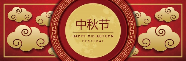 Happy mid autumn festival banner . chinese translate, mid autumn festival